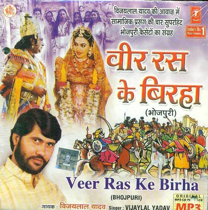 Beer Ras Ke Birha Music MP3 - Price In India  Buy Beer Ras