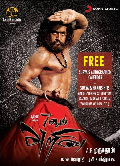 7 aum arivu tamil movie mp3 song download