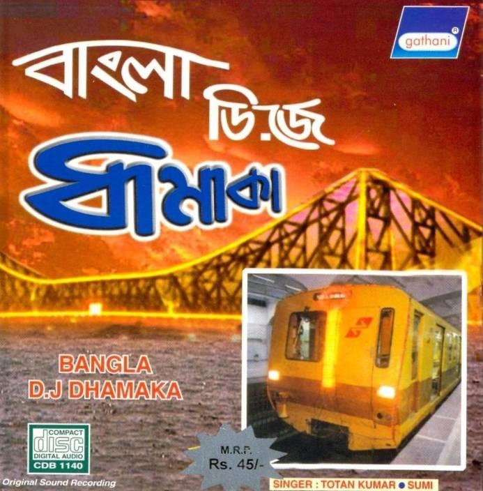 Bangla D.J.DHAMAKA