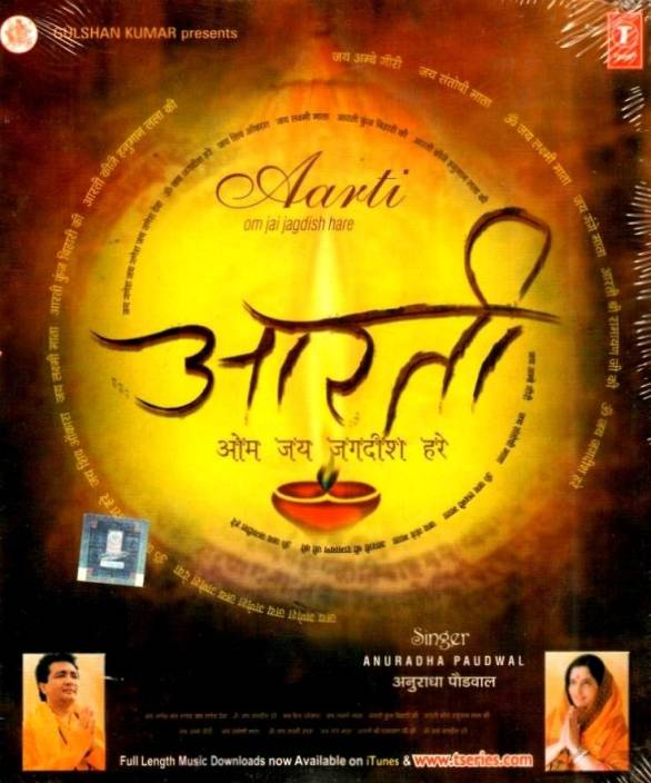 Aarti-Om Jai Jagdish Hare Music Audio CD - Price In India