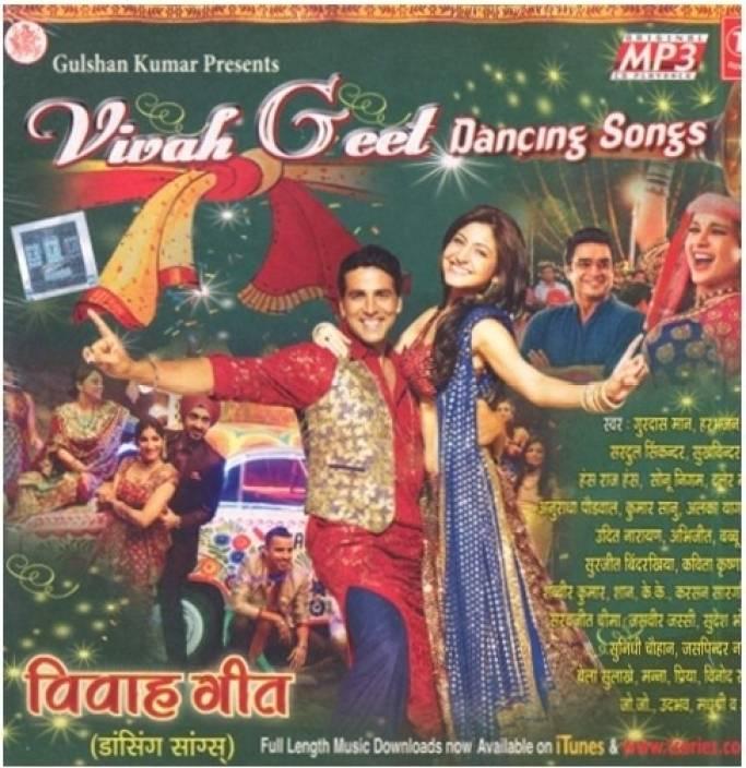 Vivah Geet - Dancing Songs