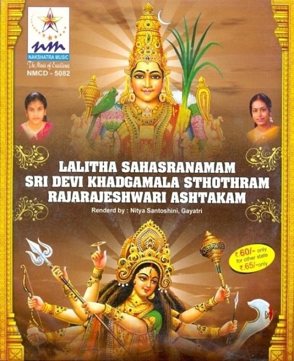 khadgamala stotram tamil pdf