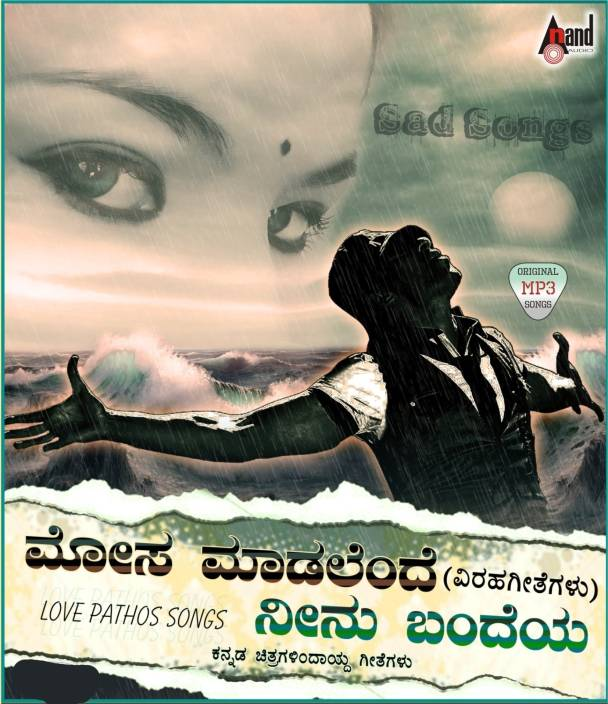 Mosa Madalende Neenu Bandeya Music MP3 - Price In India  Buy