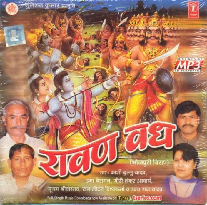 Raawan Vadh-Bhojpuri Birha