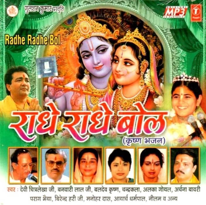 Radhe Radhe Bol Music MP3 - Price In India  Buy Radhe Radhe Bol