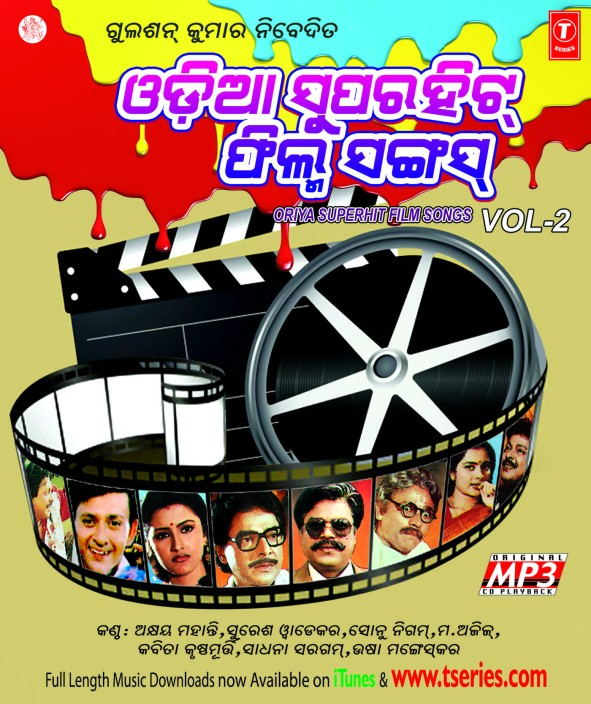 Odia all movie dj songs download 2020