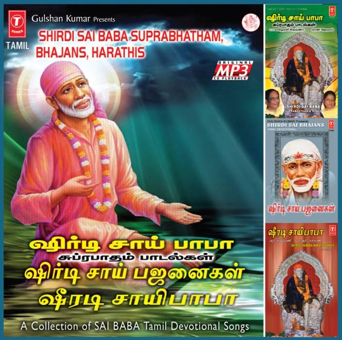 shirdi sai baba tamil movie mp3 songs free download