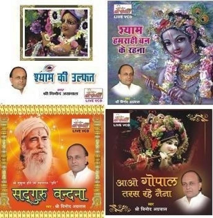 Vinod Agarwal Ji Ka Bhajan Sangraha (VCD)