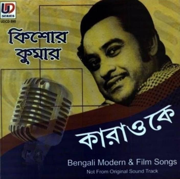 Chirodini tumi je amar karaoke track hindi