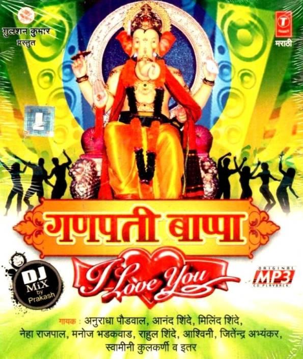 Ganpati Bappa I Love You-Dj Mix