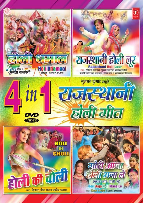 Holi Dhamaal / Rajasthani Holi Geet / Holi Ki Choli / Gori Aaja Holi Mana Le