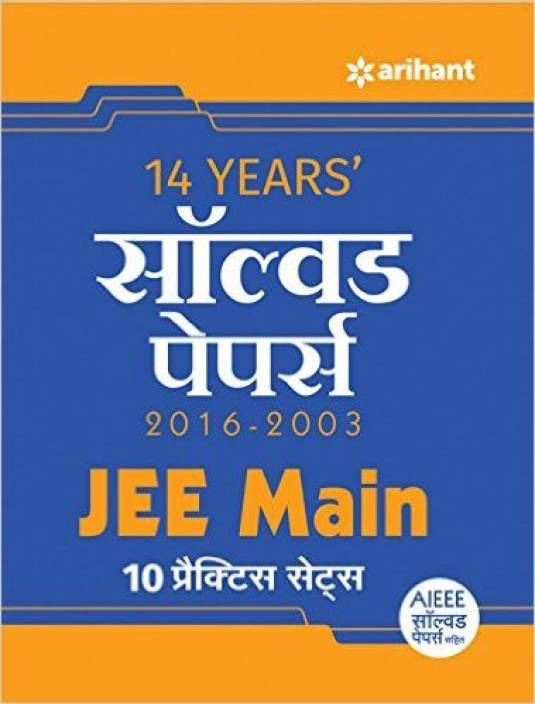 14 Years' Solved Papers 2016-2003 JEE Main 10 Practice Sets