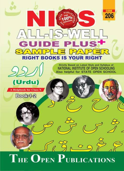 206 URDU 206 URDU MEDIUM ALL IS WELL GUIDE PLUS + SAMPLE