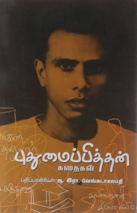 Puthumaipithan Kathaikal (The Complete Stories of Puthumaippithan (C. Virdhachalam, 1906-1948))(புதுமைப்பித்தன் கதைகள் 2016)