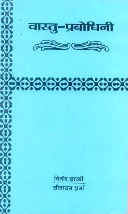 Vastu-Prabodhini -