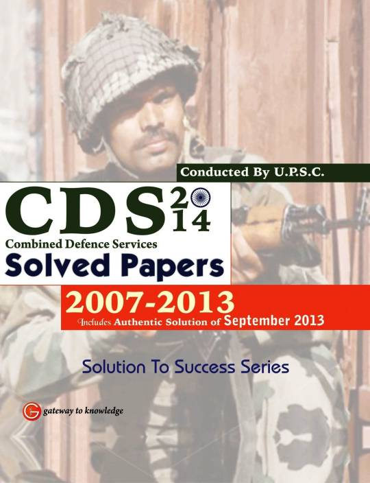 CDS 2014 : Solved Papers 2007 - 2013 6th Edition