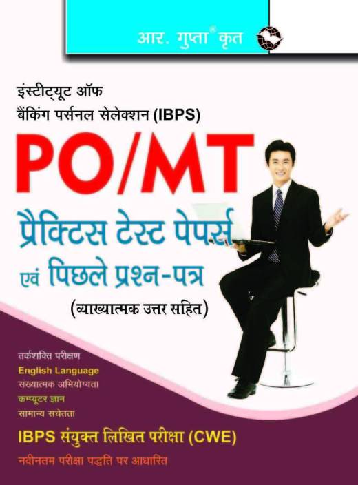 IBPSProbationary Officer & Management Trainee (Common Written Exam)Practice Test Papers & Previous Papers (Solved) 2018 Edition