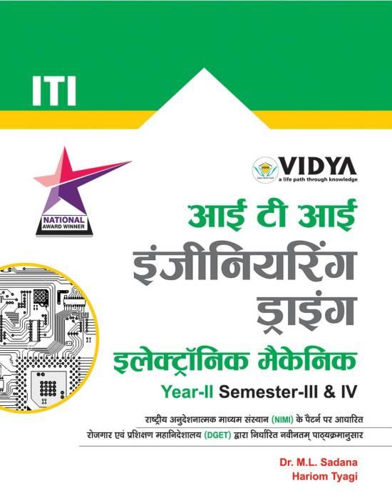 Iti Engineering Drawing Electronic Mechanic Year Ii Sem Iii Iv
