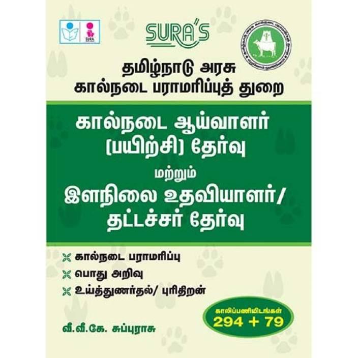 Tamil Nadu TNAHD Veterinary Assistant Exam Study Material Book