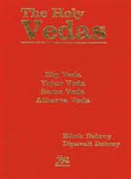 Yajur Veda Book