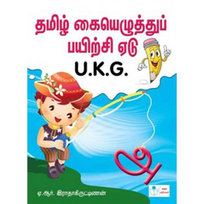 Tamil Writing Book (UKG)