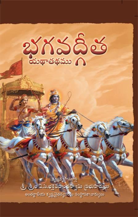 Bhagavad Gita (Telugu)