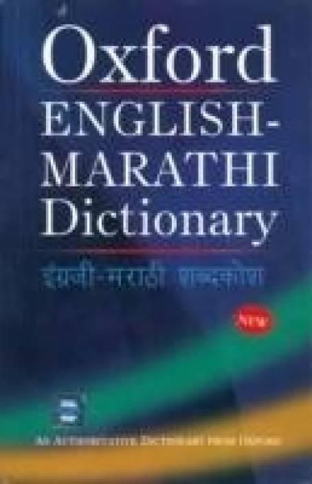 Oxford English Marathi Dictionary Buy Oxford English Marathi