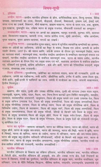 Lucent's Samanya Gyan PB 6th  Edition
