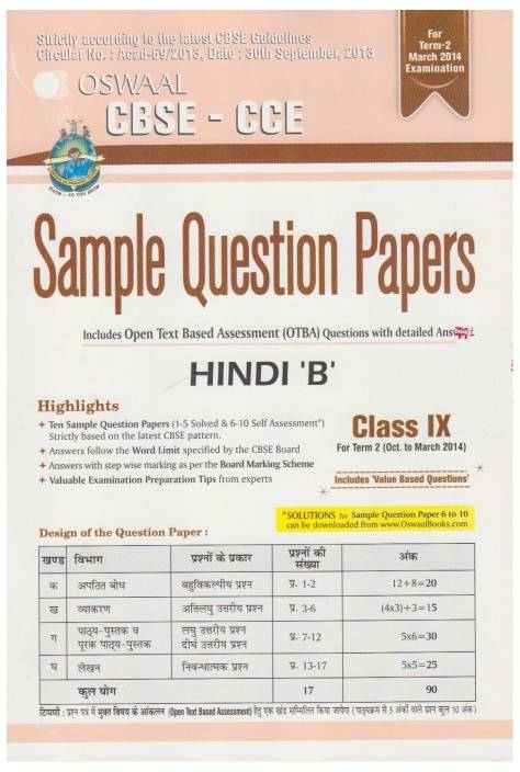 me n mine solutions class 9 pdf hindi