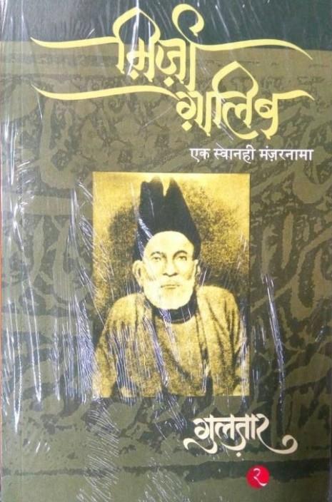 Shayari book ghalib mirza