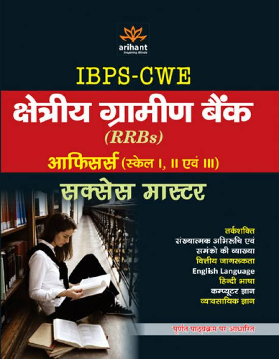 IBPS-CWE Kshetriya Gramin Bank RRBs Officers Success Master (Scale 1, 2 avum 3)