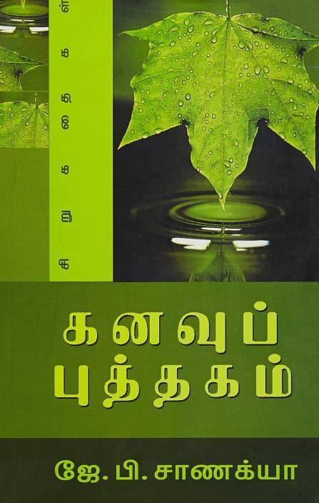 Kanavu Puthakam (Short Stories)(கனவு புத்தகம் - 3rd Edi DEC 12)