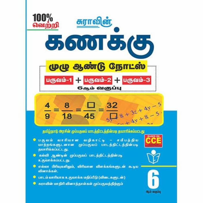 samacheer kalvi 6th books free download pdf