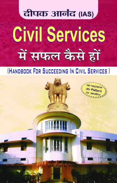 CIVIL SERVICES MEIN SAFAL KAISE HON