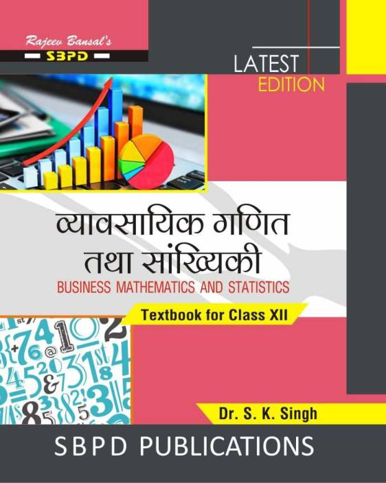 Business Mathematics and Statistics for Class-XIIt: Buy