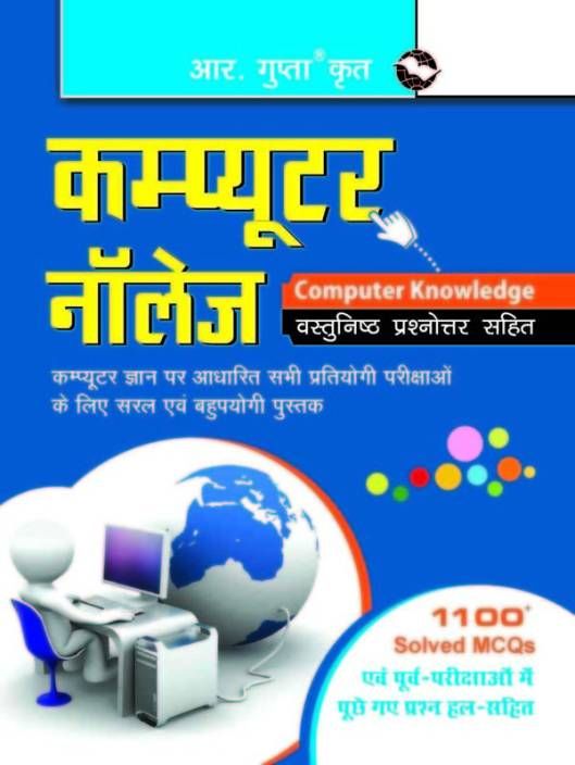 Computer Knowledge (with MCQ) 1st  Edition