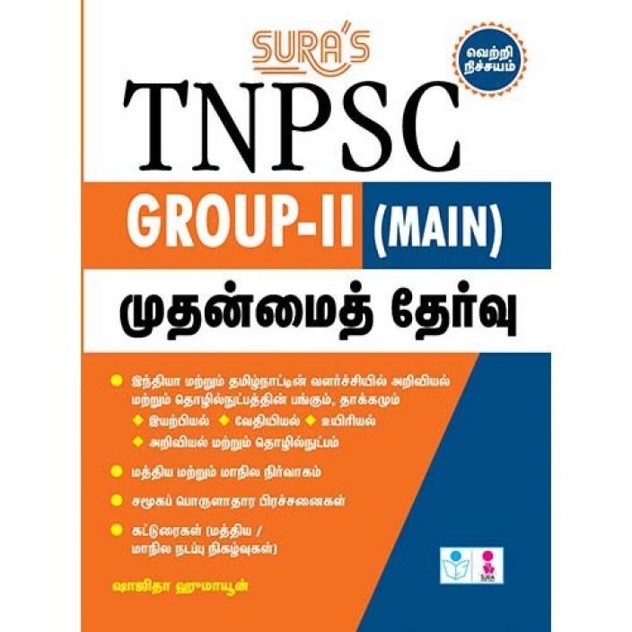 Tnpsc Group 2a Syllabus In Tamil Pdf