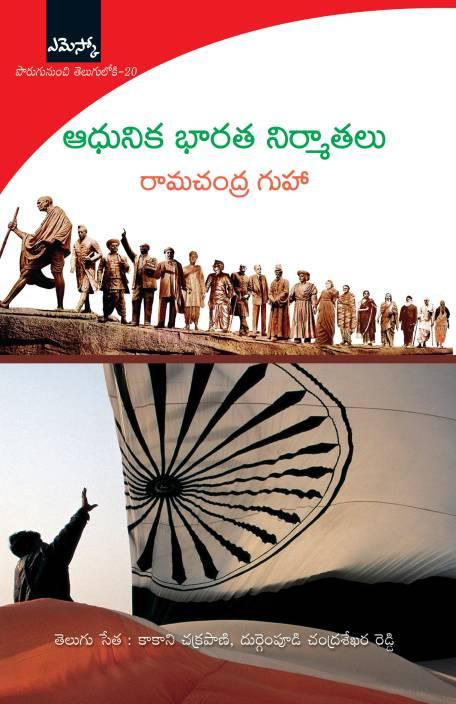 Aadhunika Bharata Nirmathalu