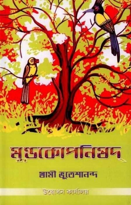 Mundaka Upanishad-Bengali-Udbodhan Office: Buy Mundaka Upanishad