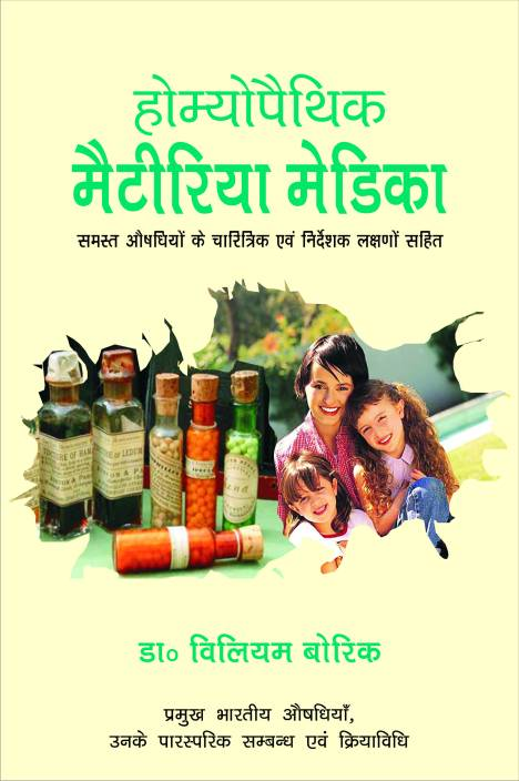 HOMOEOPATHIC MATERIA MEDICA