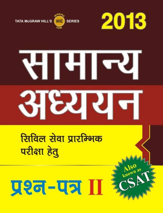 SAMANYA ADHYAYAN II CSAT 2013 1st  Edition