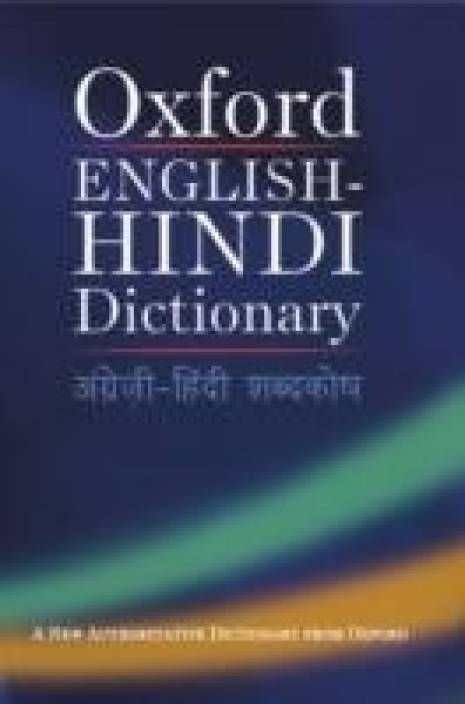 Oxford English Hindi Dictionary