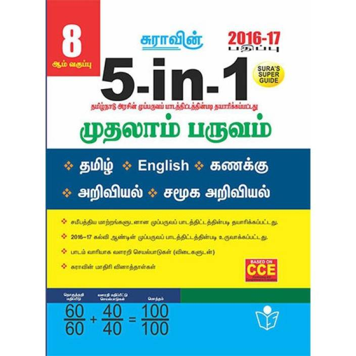 8th Std 5 IN 1 TAMIL MEDIUM TERM 1 Tamilnadu State Board Samacheer  Syllabus: Buy 8th Std 5 IN 1 TAMIL MEDIUM TERM 1 Tamilnadu State Board  Samacheer