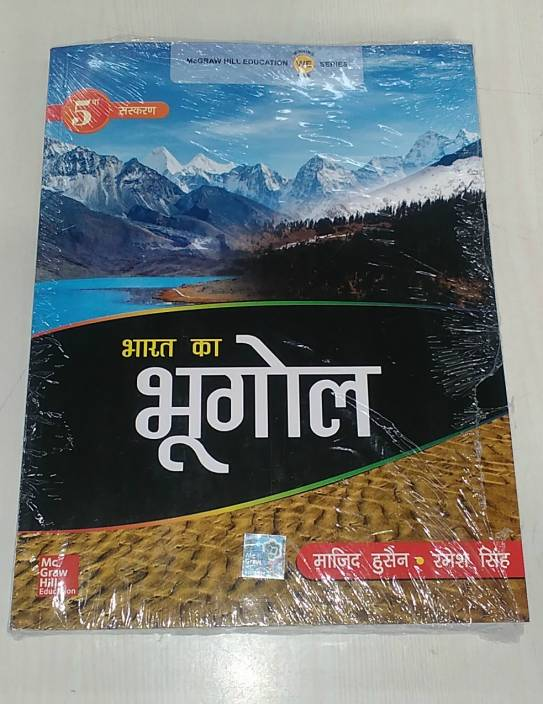 Bharat Ka Bhugol 5th Edition
