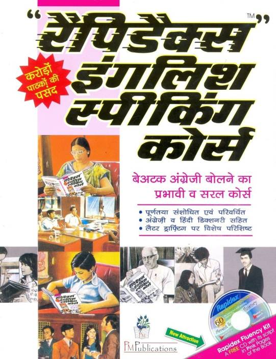 Rapidex English Speaking Course (With CD)