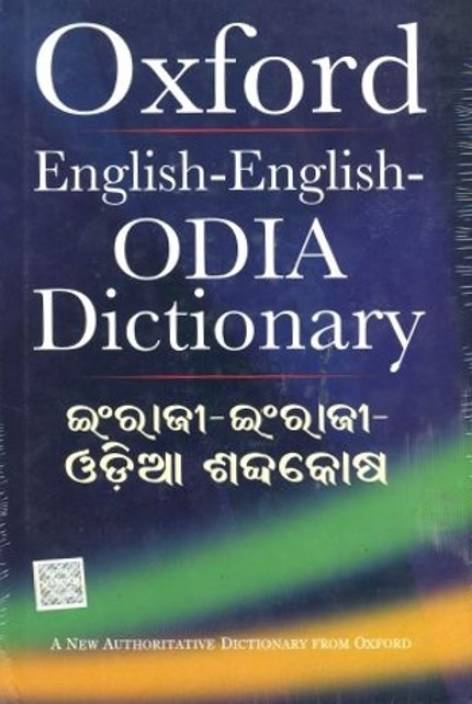 Oxford English-English-Odia Dictionary 01 Edition