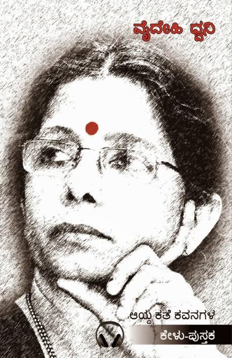 Vaidehi Dhvani (Audio book)