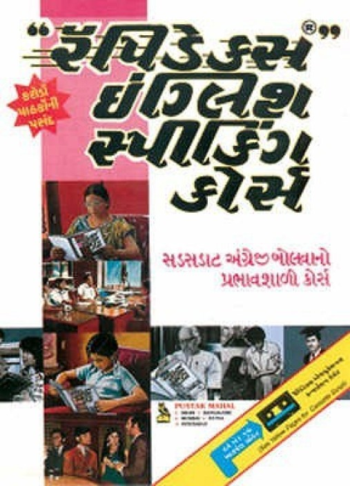 Spoken English Pdf In Gujarati