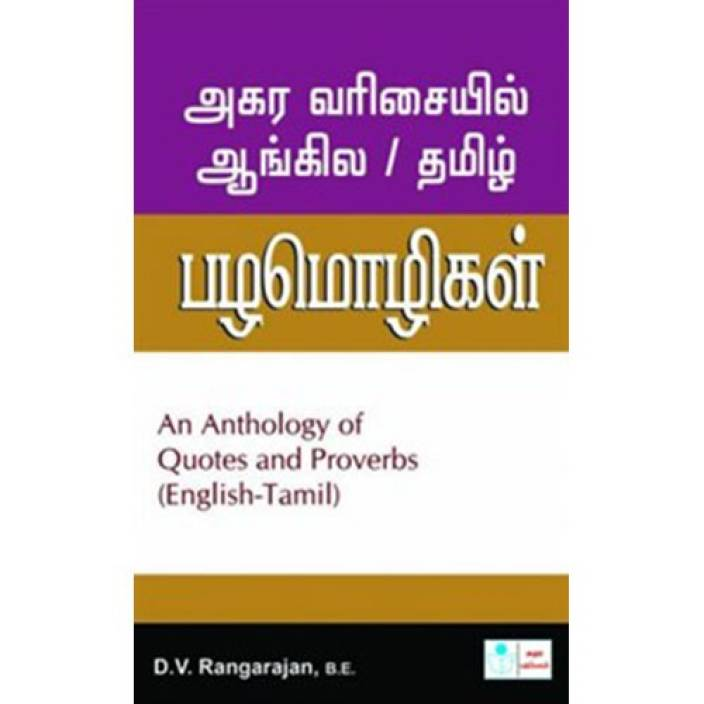 English And Tamil Proverbs In Alphabetically Buy English And Tamil