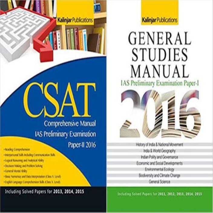 General Studies (Paper - 1) & CSAT (Paper - 2) Comprehensive Manual 2016 (Combo)